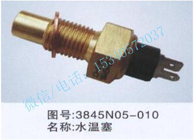 3015238水温传感器适用于重庆康明斯大型柴油发动机组